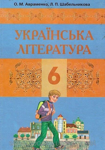 ГДЗ укр лит 6 класс Авраменко