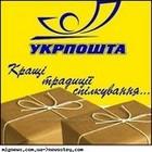 Упаковочные пакеты для пересылки посылок Укрпочтой. Постоянные закупки.