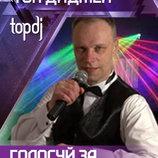 DJ Сергій Купрієнко на весілля, випускний, ювілей, корпоратив