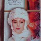 Книги - распродажа любовных романов 2