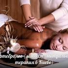 Комплексный массаж Мануальная терапия.