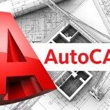 Репетитор AutoCAD Автокад .