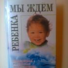 Книга для будущих родителей