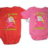Боди для малышей со смешными надписями, отличное качество, по суперцене