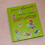 Книги малышам б/у