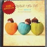 Дневник-Альбом Мои первые пять лет от Annе Geddes дизайн 2013 г.