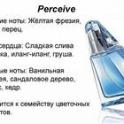 AVON Парфюмерная вода Perceive, 50 ml
