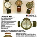 Стильные часы TISSOT Распродажа