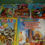Продам детские книжки-сказки