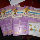 Книги-Тетради для подготовки к школе