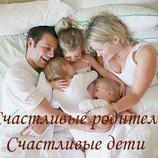 лекции и книги Счастливые родители Счастливые дети