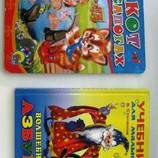 Книги детям и родителям. Никитины, Железнова, развивающие игры, Азбуки и др. Детские книжки большие