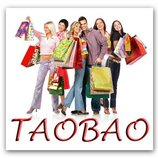 Заказы с Таобао под 10%, лично выкупаю товар, выгодные условия, частная авиадоставка