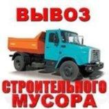 Вывоз мусора,старой мебели,хлама.Киев