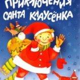 Сказка Приключения Санта Клаусенка .