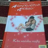 Книга совместимость знаков гороскопы Астрология любви Как найти пару
