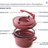 Скороварка для микроволновой печи ТапперКук 3 л