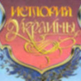 Подготовка к Вно 2018 по истории Украины