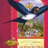 Книги збірки улюблених казок українською