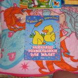 большая книга раскрасок для детей