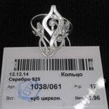 Кольцо серебро 925 проба 17 размер