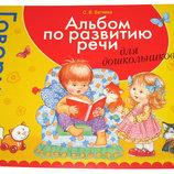 Альбом по развитию речи на русском и украинском языках