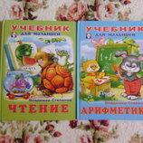 Домашний учебник.Чтение.Арифметика.на русском.