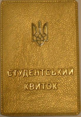 Обложка для студенческого удостоверения