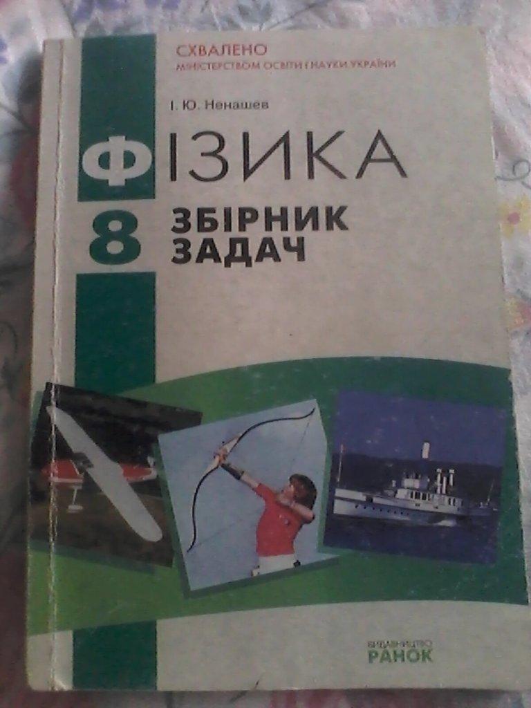 класс задач 8 ненашев решебник сборник