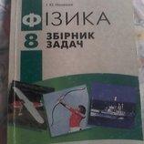Сборник задач по физике 8 класс