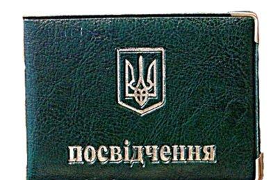 Обложка для удостоверения