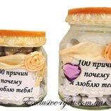 Романтический подарок 100 причин почему я люблю тебя