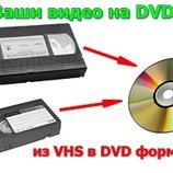 Запись с видео кассет на dvd диски