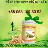 Золотая соя для поддержания и регулирования гормонального баланса у женщин