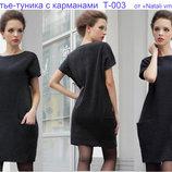Платье-Туника с карманами Т-003 есть 50-60 размер от производителя