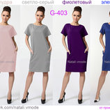 В платье ищите женщину Повседневное платье с карманами G-403 есть 50 -56 размеры от Natali vmode