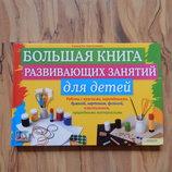 Книга. Большая книга развивающих занятий для детей