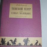 Книжка / Теневой театр для самых маленьких / Г.В..Генов 1961 год.