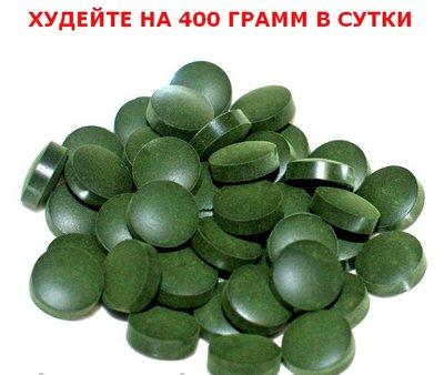Таблетки для похудения, Спирулина с L-карнитином производства Сша