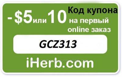 Лучшие условия iHerb, без веса и комисии, быстрая доставка. Выкуп каждый день