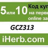 Лучшие условия iHerb - до -5%, вес от 1 дол за кг Выкуп каждый день