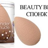 Спонж BeautyBlender Nude