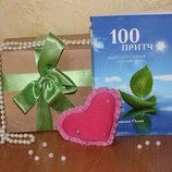 Подарочная книга 100 притч. мудрість і натхнення на кожен день