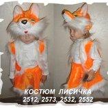 Продам красивый ,яркий костюм лисички, лиси