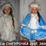Продам красивый ,яркий костюм снегурочка