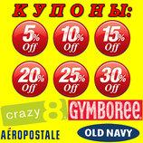 Купоны всегда в наличии - Gymboree Crazy8 OldNavy и др. - лучшие условия