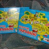 Обучающая развивающая настольная детская игра ходилка бродилка Подорож Україною на украинском с карт