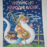 Украінські народні казки