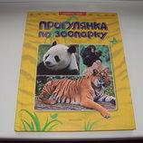 Книга новая - на укр.языке о животных, их жизни, способностях
