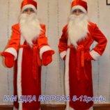 Прокат костюма Діда Мороза, дід, дед Мороз, новий рік, новый год на 5-9 років - Позняки